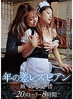 Lesbians With An Age Gap. Jealousy And Love. 20 Stories, 8 Hours Download