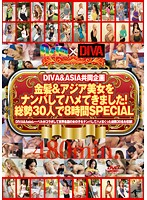 DIVA&ASIA Doing It Together! Blonds & Asian Beauties Picked Up & Fucked! 30 Girls 8 Hours SPECIAL Download