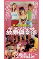 Bukkake Golden Shower Club (1) Download