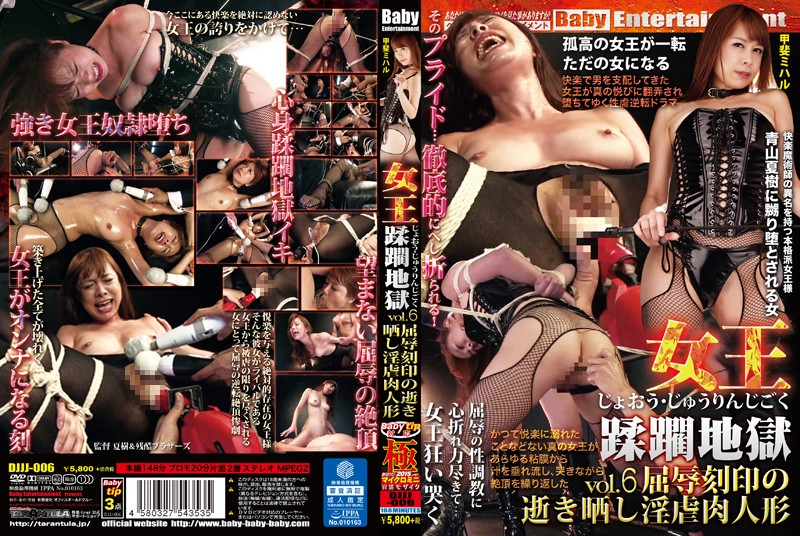 DJJJ-006 streaming sex movies Queen Violation Hell Vol. 6 The Disgraced Slut Marked By Shame