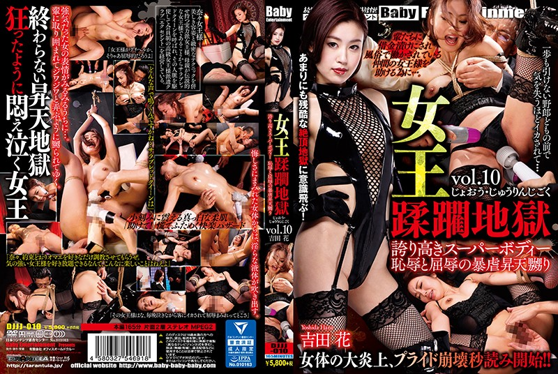 DJJJ-010 Queen Violation Hell, Vol. 10 Toying with the Proud Hana Yoshida in the Ultimate Shaming