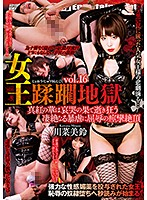 A Queen's Violation Purgatory Vol. 16. A Crimson Flower Finds Maddening Orgasms On The Other Side Of Her Lament. The Violent Abuse Causes Her To Shamefully Convulse and Orgasm. Misuzu Kawana Download