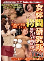 The Female Torture Research Institute THE THIRD JUDAS Episode 4 The Sad Fate Of A Lustful Sex Doll! The Pleasure And Hell Of A Sensual Woman Saki Mizumi Download