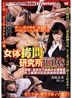Female Flesh Torture Laboratory - THE THIRD JUDAS - Episode 5 - The Sorry State Of A Female Detective Alone And Crazed From Cumming (Hurricane) The Worst Lethal Pleasure Torture In History Miki Sunohara Download