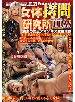 The Female Body Torture Lab The Third Judas Episode 8 Torturous Hell For A Jet Black Queen Of The Amazon CRIMSON In The DARKNESS Natsuku Hasegawa Download