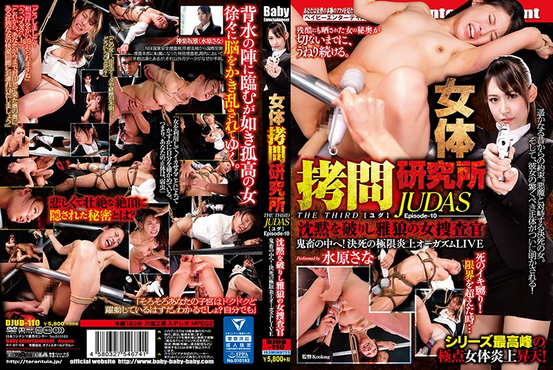 DJUD-110 japanese sex movie Sana Mizuhara Female Torture Research Center THE THIRD JUDAS Episode 10 Breaking The Silence And Entering The