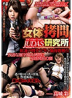The Female Body Torture Research Center THE THIRD JUDAS Episode 14 The Crimson Investigator Meets The Flesh Fantasy Fuck Fest Executioner A Night Of Secret Cum Crazy Torture And Pleasure Sayaka Takagi Download