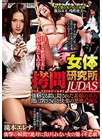 The Female Torture Research Center THE THIRD JUDAS Episode-17 Her True Identity, Hidden By Powerful Armor, Rises To Orgasmic Ecstasy The Demon Of Pleasures Rises Once Again, Hidden In Darkness Elena Takimoto Download