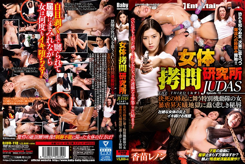 DJUD-118  Renon Kanae Female Body Torture Lab The Third Judas Episode – 18 The Special Riot Squad Woman Dances In Dire