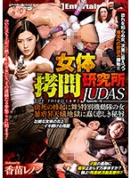 Female Body Torture Lab The Third Judas Episode - 18 The Special Riot Squad Woman Dances In Dire Circumstances Her Sad Lips Wriggle In A Torturous Orgasm Hell Renon Kanae Download