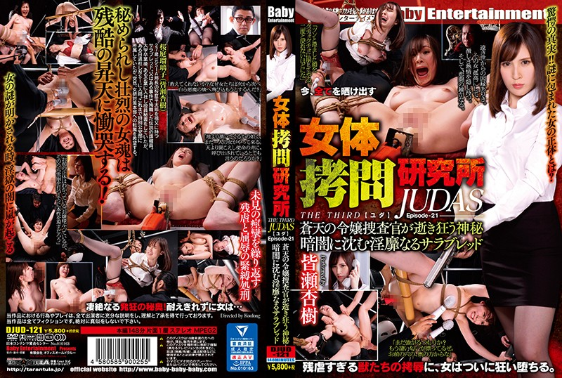 DJUD-121 Institute For Researching The Torture Of The Female Body. THE THIRD JUDAS Episode-21. The Mystery Of A Young Investigator's Wild Orgasms. A Thoroughbred Slut Sinks Into Darkness. Anju Minase