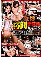 Institute For Female Torture The Third Judas Episode 22 - The Woman Who Knows A Secret Technique To Drive Men Crazy And Her Desperate Battle Against Hypnotic Orgasm Attacks, Aoi Mizutani Download