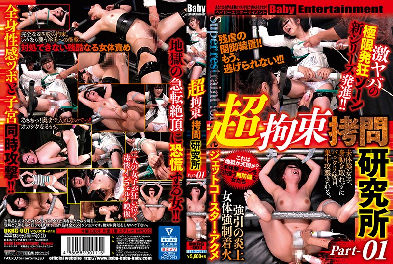 DKRG-001 Super Restraint T*****e Research Institute - Part - 01