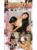 Fakecest - Step Stepmother And Son - Yukiyo Sakurai (Alias) Download