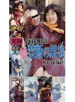 Real Footage: Incest - Father and Daughter's Forbidden Fruits (Second Daughter Episode) 下載