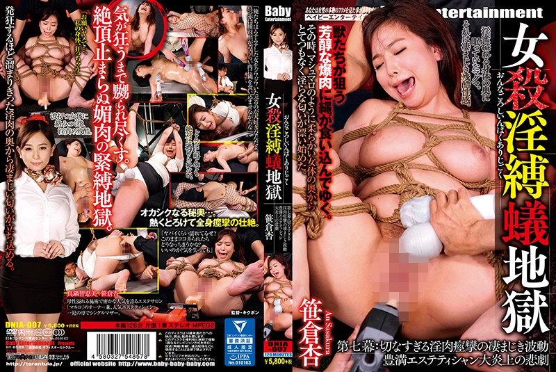 [DNIA-007]Lady-K**ling Bondage Hell Chapter 7: Incredible Waves Of Pitiful Trembling Flesh Unspeakable Tragedy Befalls This Thick Esthetician An Sasakura