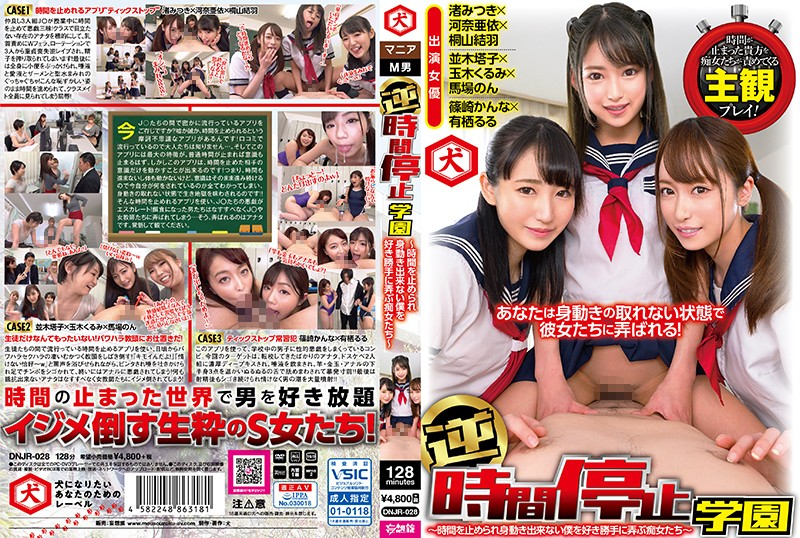 DNJR-028 japan porn Toko Namiki Kurumi Tamaki The Reverse Time-Stopping Academy – These Slut Babes Stopped Time And Once I Was Unable To Move,