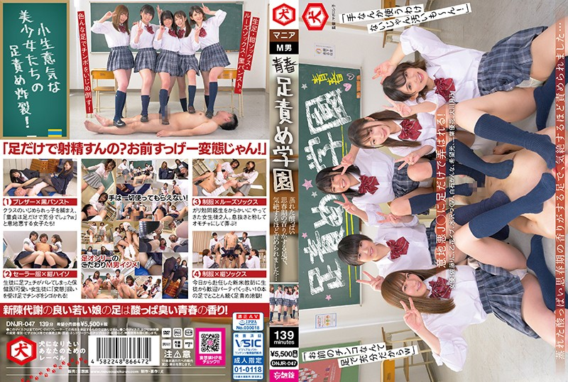 DNJR-047 japanese pron Youthful Foot Academy Going Crazy From Feet That Smell Like The Ripe Sour Scent Of Youth