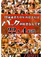 Over 40 Middle Age MILFs Who Love Doggy Style 22 Women 4 Hours 下載