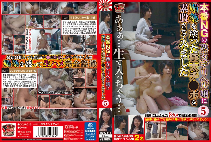 DOJU-013 jav movie The Call Girl Said She Wouldn't Go All The Way, But I Tried Smearing My Dick In Aphrodisiac Before