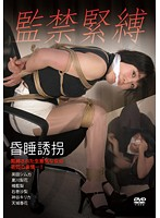 Confinement Bondage: Abducted While She's In A Deep Sleep Download