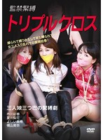 Confinement S&M Triple Cross Three Girls in a Bondage Threesome 下載