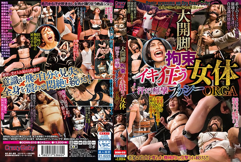 DONN-010 free porn online Woman Tied Up With Legs Wide Open, Cumming Like Crazy: Sweating And Convulsions – ORGA –