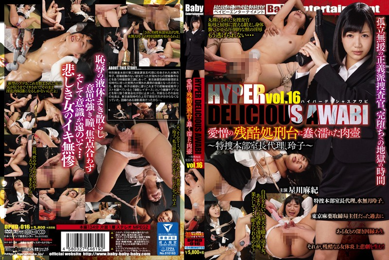 DPHD-016 jjgirls Maki Hoshikawa HYPER DELICIOUS AWABI Vol.16 The Dripping Wet Cum Bucket In The Torture Chamber Of Love And Hate