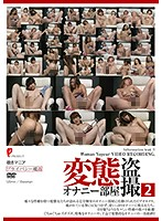Pervert Masturbation Room Peeping 2 Download