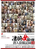 凄腕女撮り師潜入盗撮記録3(Cuckolding Master Sneaks In And Records Secret Footage 3) 下載