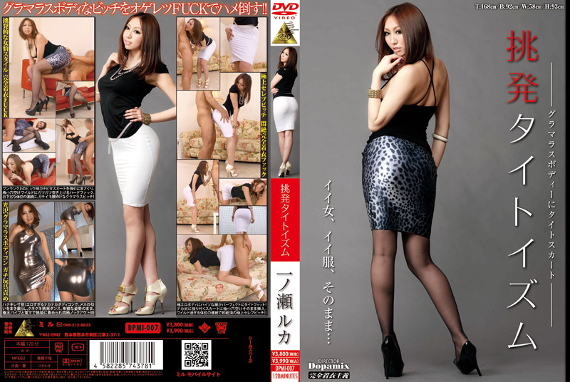 DPMI-007 Erotic Tights Ruka Ichinose
