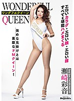 Wonderful Queen Ayane Sezaki 下載