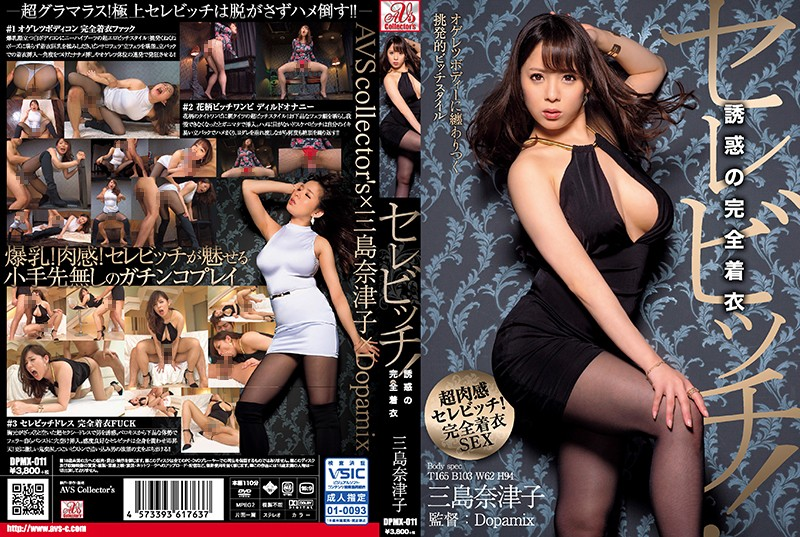 DPMX-011  Celeb'bitch! — Temptation That Comes Fully Dressed — Natsuko Mishima
