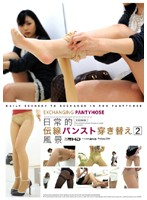 Everyday Runs Scenes of Changing Pantyhose 2 Download