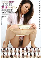 Everyday Scenes From The Women's Washroom 9 下載