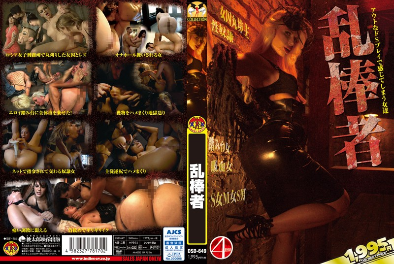 DSD-649 download or stream.