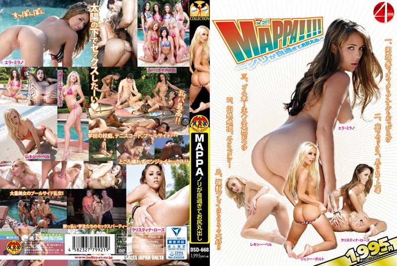 DSD-668 download or stream.