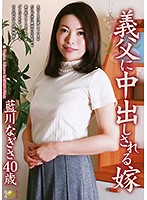 The Bride Enjoys Creampie Sex With Her Father-In-Law Nagisa Aikawa 下載