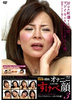 Masturbating Pervert-Face 3 Download