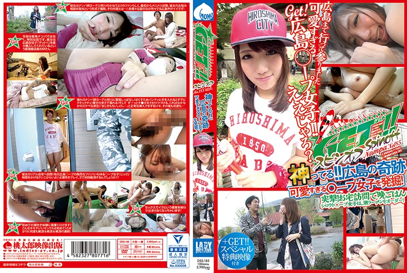 DSS-185 jav porn GET!! The Spinoff God Is Great!! The Miracle Of Hiroshima The Discovery Of A ** Girl Too Cute For