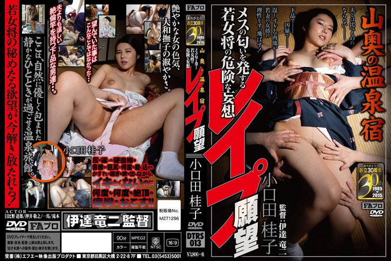 DTRS-013 jav stream She Wants To Be Ravished – The Scent Of A Young Hotel Owner's Dangerous Daydream Keiko Koguchida