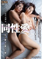 Lesbian Love, Wounded Love, Longing Love, Lusty Love Yui Misaki An Takase Download