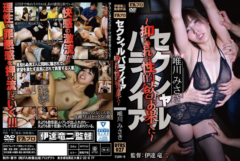DTRS-027