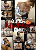 Female Dorm Toilet Masturbation (Hidden cam) 5 下載