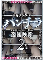 A Famous Housewife's Panty Shots - Peeping Through Hidden Cameras Set Up By Her Manager Two Hours Download
