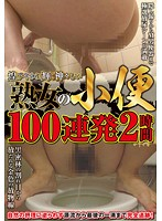 The Dazzling And Sublime Piss Of Mature Women, 100 Shots, 2 Hours Download