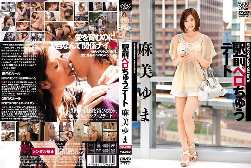 DV-986 jav videos French Kiss Date In Front Of The Station Yuma Asami