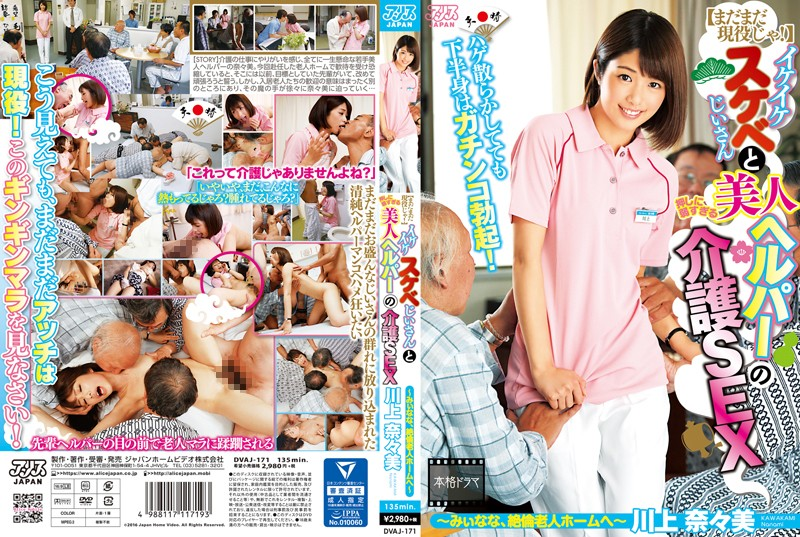 DVAJ-171 JavJack Nanami Kawakami [He's Still Hard At Work!] Dirty Old Man With A Cock That Still Works Just Fine Fucks His Home Care
