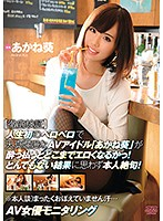 An AV Actress Research Project [A Thorough Investigation] An Innocent AV Idol In Her First Ever Drunk Lust Experience See How Erotic Aoi Akane Becomes When She Gets Drunk! She Even Shocks Herself At The Result! 下載