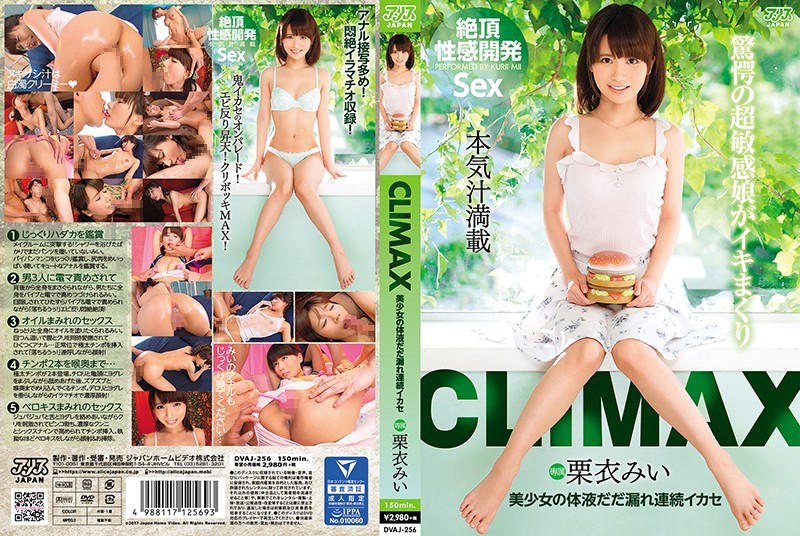 DVAJ-256 CLIMAX Multiple Orgasmic Leaking Sex With A Beautiful Girl Mii Kurii
